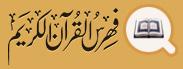 بحث في القرآن الكريم
